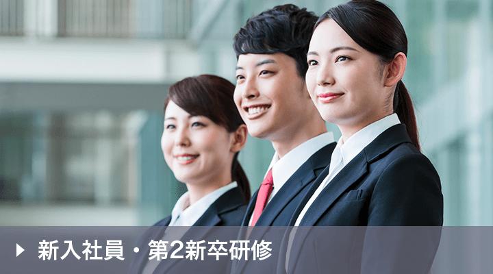新入社員・第2新卒研修