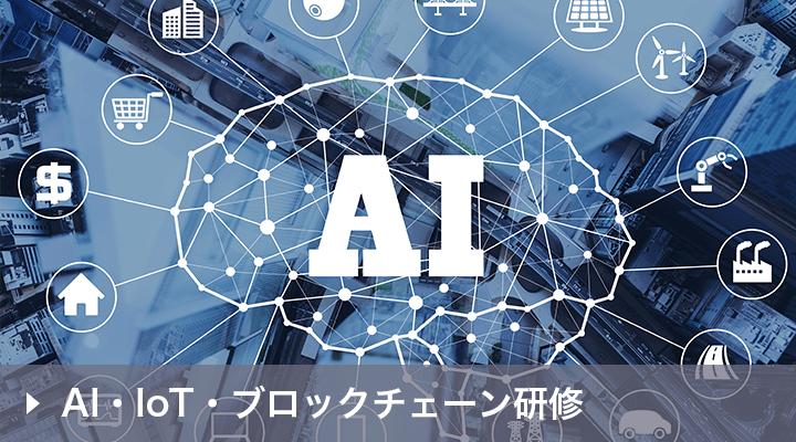 AI・IoT・ブロックチェーン研修
